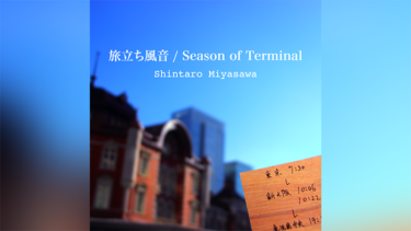 5th Digital Single『旅立ち風音 / Season of Terminal』リリース