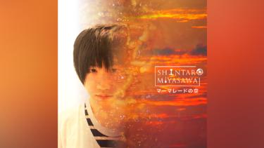 6th Digital Single『マーマレードの空』リリース